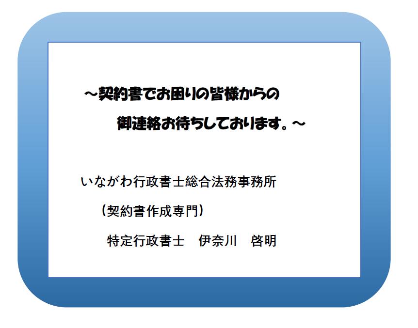 代理店契約書作成@新宿